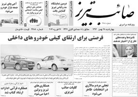 روزنامه صائب تبریز