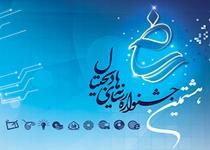 آذربایجان غربی استان برتر هشتمین جشنواره بین المللی رسانه های دیجیتال