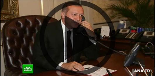 دو جوان روسی با تماس تلفنی اردوغان را سرکار گذاشتند