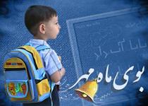 امسال ۵٨٠ هزاردانش آموز آذربایجان غربی راهی مدارس میشوند