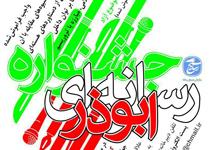نخستین «جشنواره رسانهای ابوذر» برگزار میشود