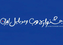 مهلت ثبت نام در نهمین جشنواره وب و موبایل ایران تمدید شد