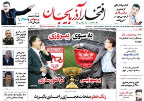 افتخار آذربایجان