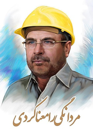 دکتر محمدباقر قالیباف